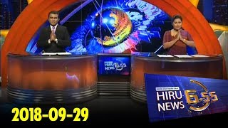 Hiru News 6.55 PM | 2018-09-29 Thumbnail