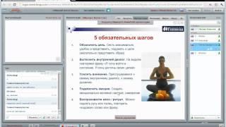 Урок №1 - Самогипноз и Активное Самовнушение(Интернет-тренинг: Самогипноз и Активное Самовнушение. http://centergipnoza.ru/programs/sa Запись в более высоком качестве:..., 2013-03-01T10:00:38.000Z)