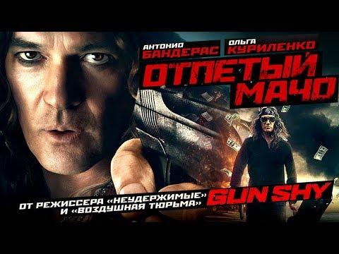 Отпетый мачо /Gun Shy/ Весь фильм в HD