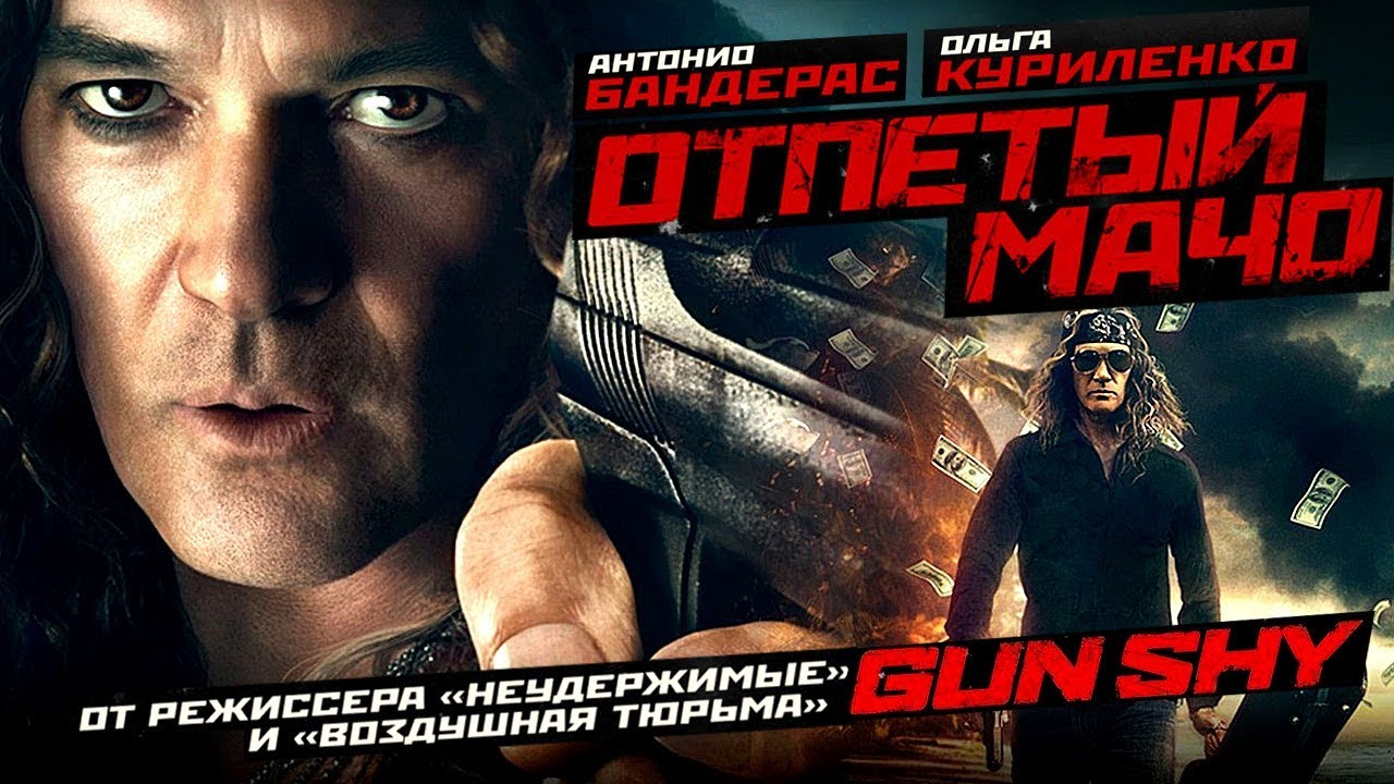 Download Отпетый мачо /Gun Shy/ Весь фильм в HD