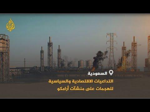 ???? أرامكو - الخصوم للسعودية: إن ضربت فأوجع  - نشر قبل 2 ساعة