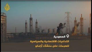 🇸🇦 أرامكو - الخصوم للسعودية: إن ضربت فأوجع