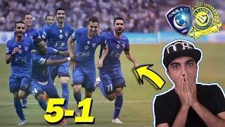 ردة فعل سيد| SAYED على ديربي الرياض الهلال والنصر 5-1 !! دوري  جميل 2017
