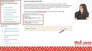 Электронная отчетность через интернет - шаг 4(, 2015-02-26T08:41:34.000Z)