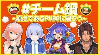 【PUBG】チーム鍋、再び戦場へ【ベルモンド視点】