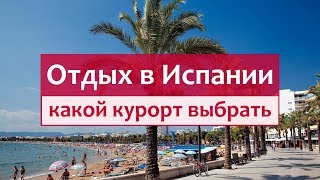 видео Отдых в Испании 2018