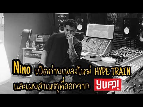 Nino เปิดค่ายใหม่ HYPETRAIN และเผยสาเหตุที่ออกจาก YUPP !