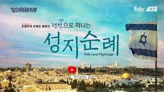 """로뎀투어 유재호 대표와 함께하는 """"으랏차차 1…"""