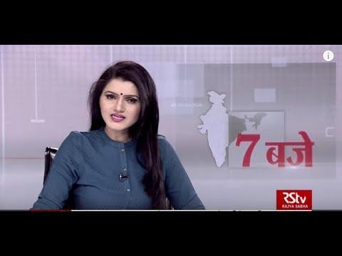 Hindi News Bulletin | हिंदी समाचार बुलेटिन – May 24, 2019 (7 pm)