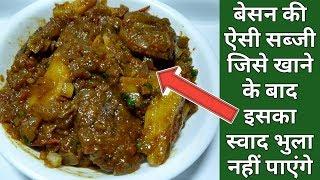 # बेसन की सिंधी सब्जी जिसका स्वाद इतना जबरदस्त की पनीर का स्वाद भुला दे || Besan Tikki/Ani Ki Sabzi