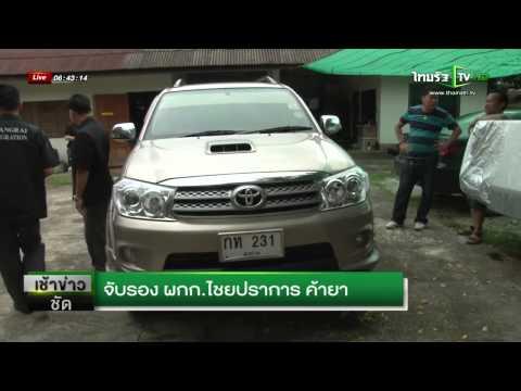 จับคารถ 'พ ต ท ' รอง ผกก ไชยปราการ ขนยาบ้า 8 แสนเม็ด! ชมคลิป   ข่าวไทยรัฐออนไลน์