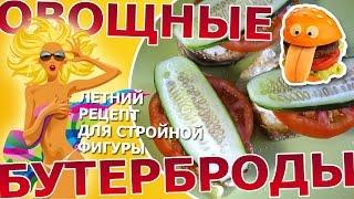 Рецепт горячих бутербродов с овощами