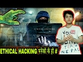 What is Hacking ? ethical hacking ? Illegal or legal ? How many Types of Hackers ?