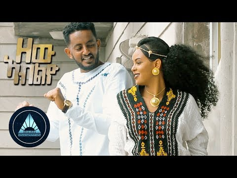 Sertsebirhan Tadesse - Zew Abiliyo (Official Video) | ዘው ኣብልዮ - New Ethiopian Music 2018