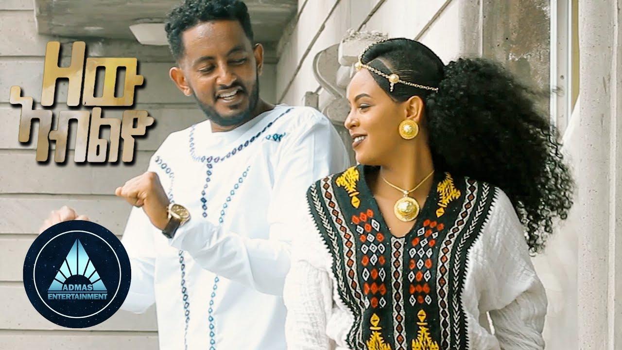 Sertsebirhan Tadesse - Zew Abiliyo (Official Video) | ዘው ኣብልዮ - New Ethiopian Music 2018