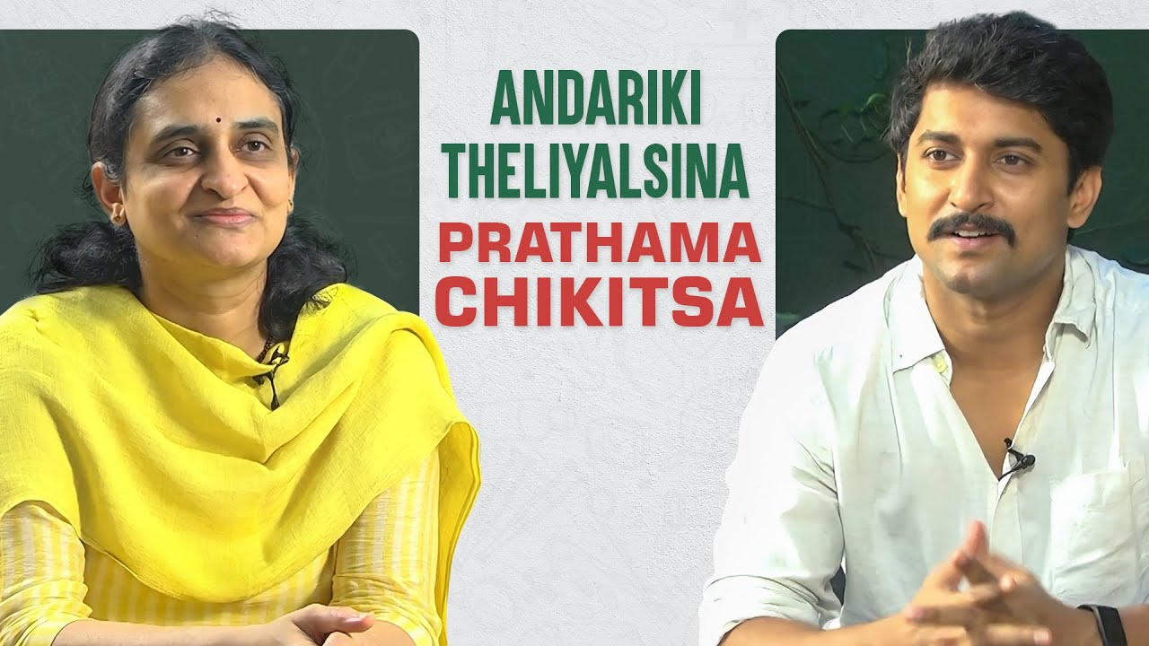 Parents ki thappakunda theliyalsina PRATHAMA CHIKITSA | ft. Dr Sivaranjani Santosh, Nani
