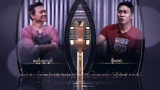 Music Talk with SiThuLwin : ဖိုးကာ (၂)