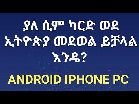 ያለ ሲም ካርድ ወደ ኢትዮጵያ እንዴት መደወል እንችላለን Android iphone pc