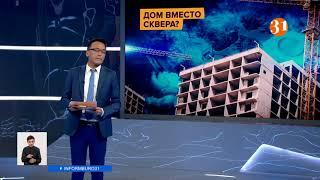 Алматинцы против высоток в деловом центре города