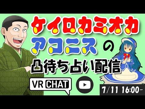 [ VRChat ] ケイロカミオカ の タロット占い 配信 with アコニス [ 凸待ち ]