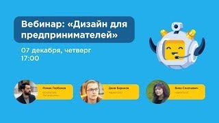 Вебинар: «Дизайн для предпринимателей»