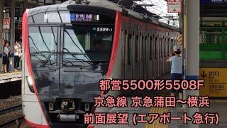 [前面展望動画] 都営5500形5508F 前面展望 京急線 京急蒲田→横浜 (エアポート急行)