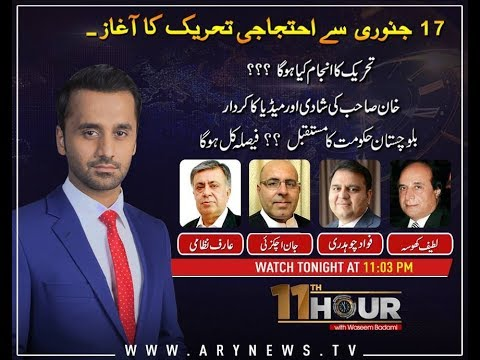 11th Hour - 8th January 2018 - Ary News