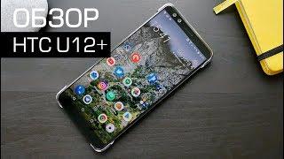 Обзор HTC U12 Plus: производительность, автономность, звук и камера