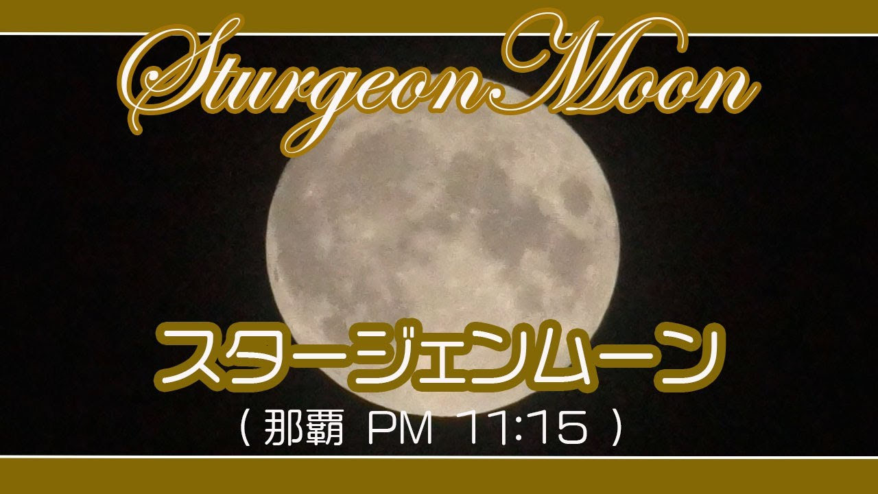 Sturgeon Moon スタージェンムーン8月の満月午後11時15分 (那覇市内)8月3日
