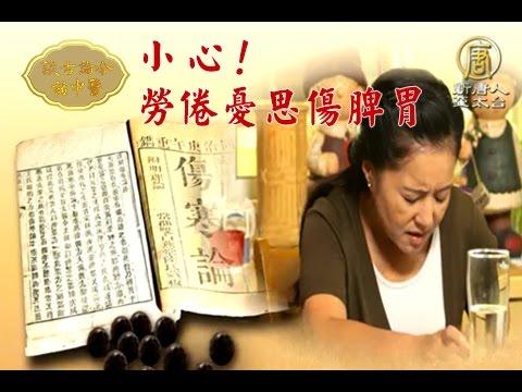 四神湯的運用 醫聖張仲景特輯(7)胃脹問題│談古論今話中醫