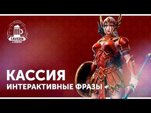 видео: Кассия - Интерактивные Фразы | heroes of the storm