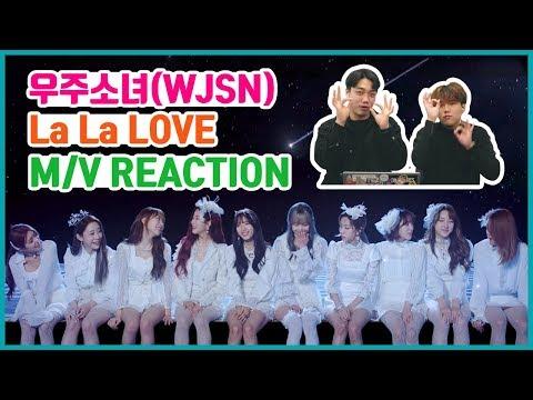 우주소녀(WJSN) -  LA LA LOVE 뮤비 리액션!! MV Reaction!!!! Wow !!!!