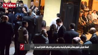 بالفيديو.. السقا وليلى علوى وهانى سلامة وعماد متعب فى عزاء والد الفنان أحمد عز