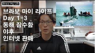 [BML]DAY1-3동해잠수함/야후/인터넷판매