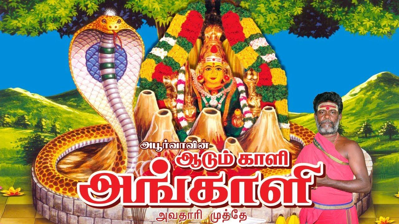 நாகாத்தம்மன் பாடல் |Nagathamman Song |அவதாரி முத்தே