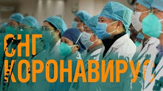 Жесткий карантин в Казахстане Коронавирус в СНГ