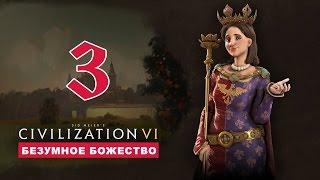 Прохождение Civilization 6 #3 - Самураи идут! [Польша - Безумное божество]