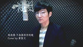 林俊傑 JJ Lin – 不為誰而作的歌 Twilight (黃聖文cover)