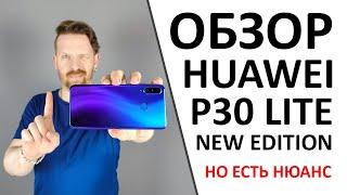 Обзор Huawei P30 lite New Edition. Какими возможностями убеждает?