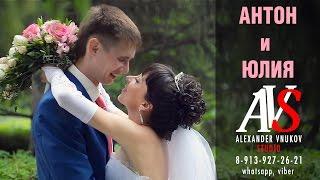 Антон и Юлия. Куйбышев