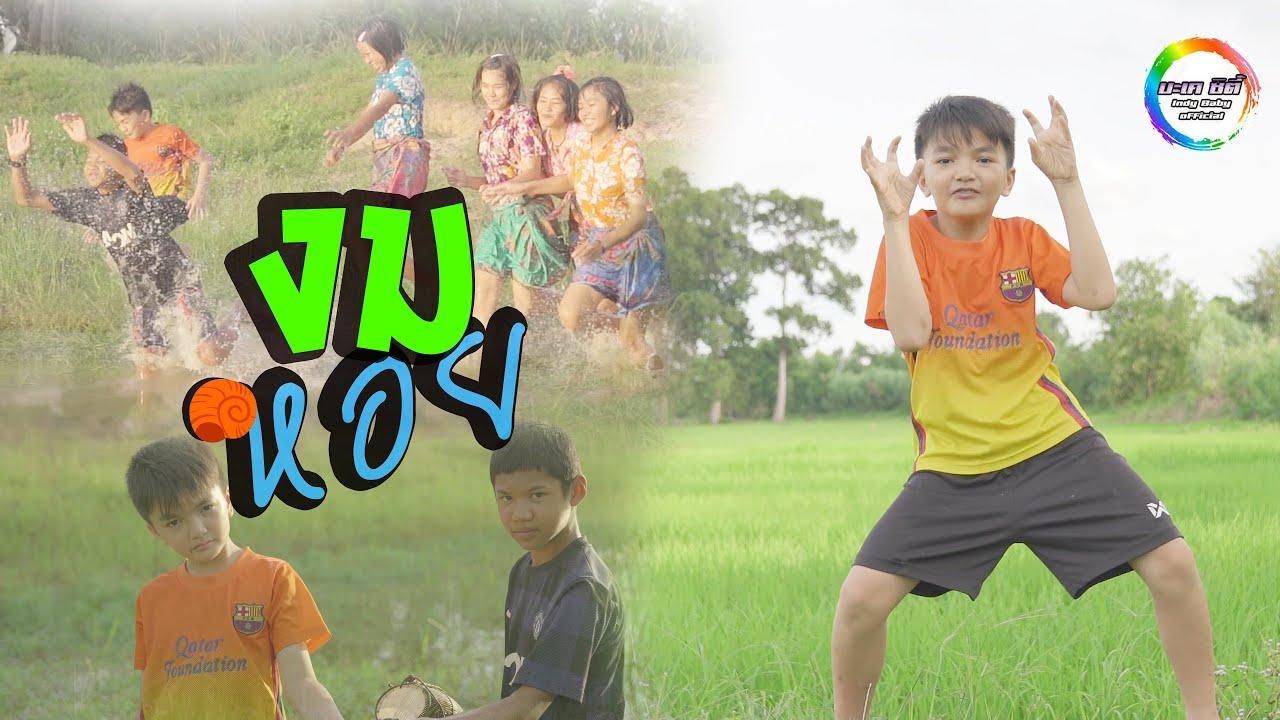 งมหอย - มายด์ ปฏิภาณ แปดแสนซาวด์ [Cover MV] น้องอินดี้ ทีมเต้น บะเคซิตี้