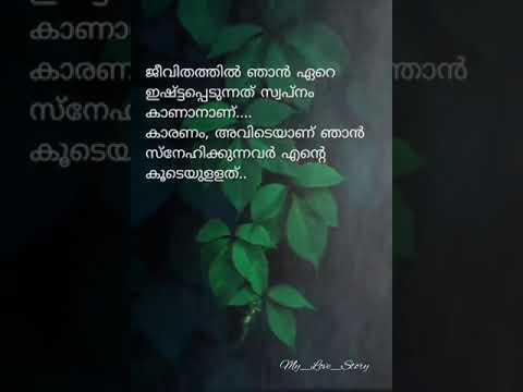 Malayalam status single whatsapp 119 BEST