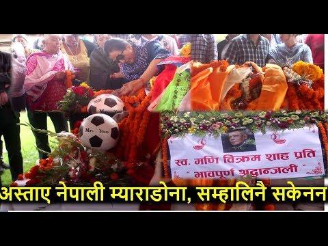 नेपाली म्याराडोनाको अन्तिम बिदाई lसम्हालिनै सकेनन फुटबल प्रेमी Nepali national footballer mani shah
