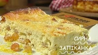 Як приготувати ніжну сирну запіканку - Правила Сніданку