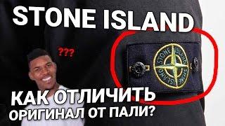 КАК ОТЛИЧИТЬ ОРИГИНАЛЬНЫЙ STONE ISLAND ОТ ПОДДЕЛКИ