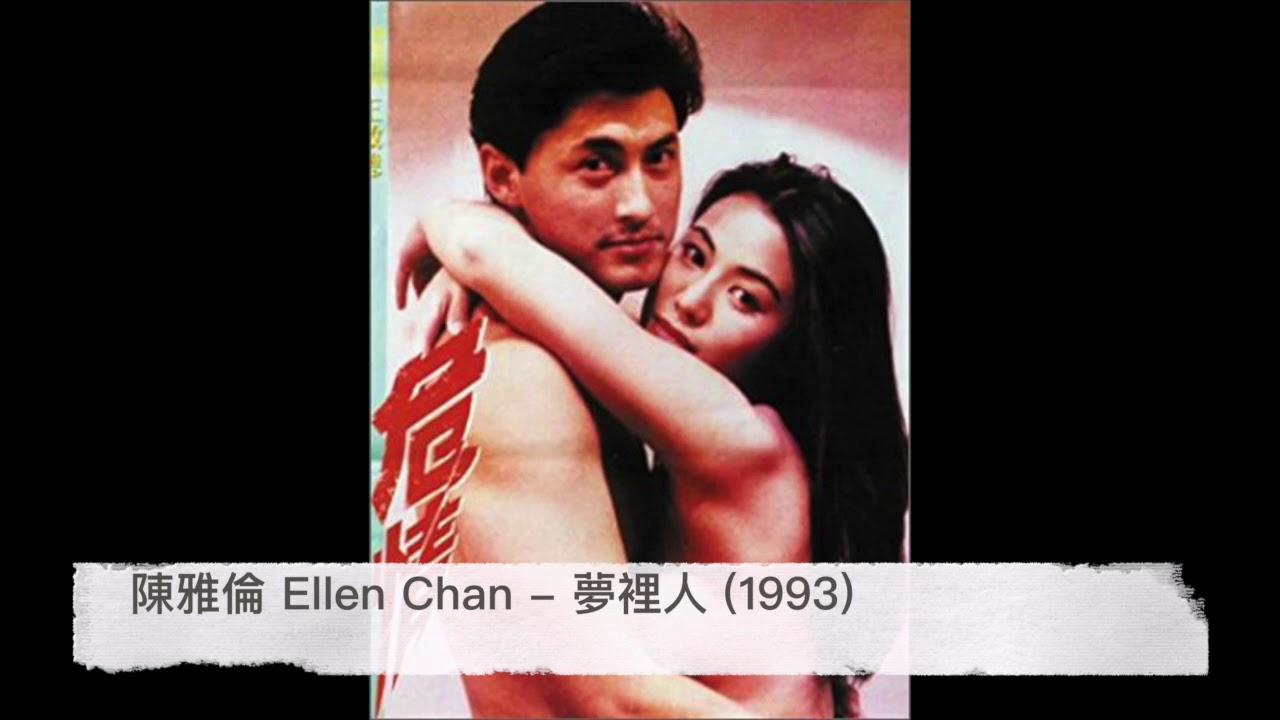 陳雅倫 Ellen Chan - 夢裡人 (電影「危情」主題曲) 1993 #1