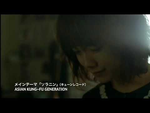 Trailer - Solanin