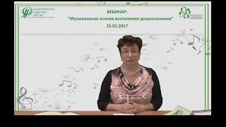 15.02.2017 Вебинар: Музыкальная основа воспитания дошкольников