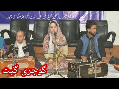 New gojri songs By Razia Ashraf ||Gurjar Desh Chartable trust Jammu & Kashmir