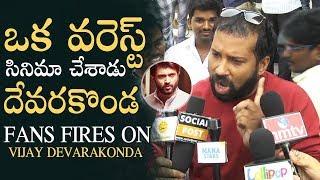 Fans Fires On Vijay Devarakonda Over NOTA Movie Selection | NOTA Public Talk | Manastars
